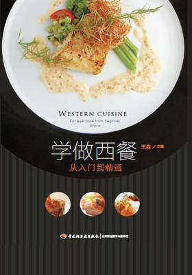 学做西餐:从入门到精通