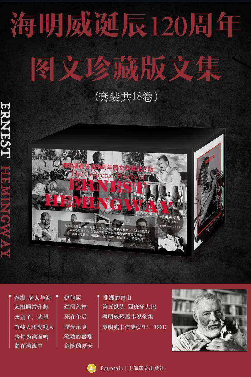 海明威诞辰120周年图文珍藏版文集(全18卷)