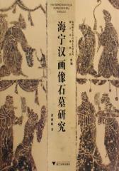 海宁汉画像石墓研究