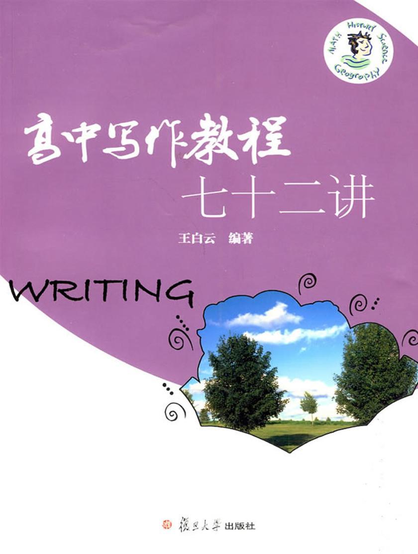 高中写作教程七十二讲(仅适用PC阅读)