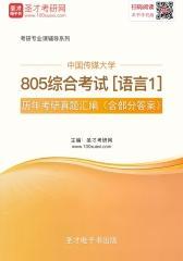 中国传媒大学805综合考试[语言1]历年考研真题汇编(含部分答案)