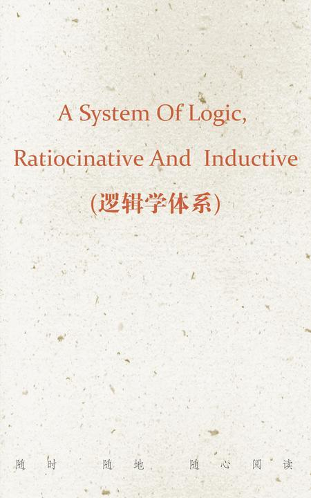 A System Of Logic, Ratiocinative And Inductive(逻辑学体系)