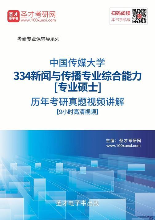 中国传媒大学334新闻与传播专业综合能力[专业硕士]历年考研真题视频讲解【9小时高清视频】