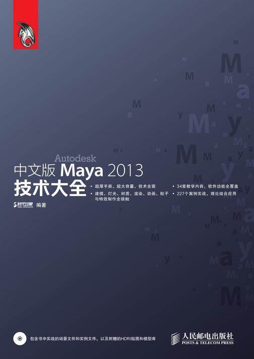 中文版Maya2013技术大全