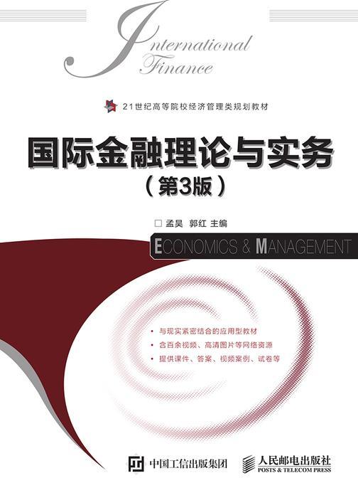 国际金融理论与实务(第3版)