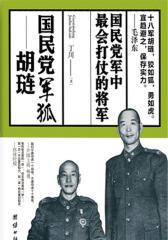 国民党军狐:胡琏