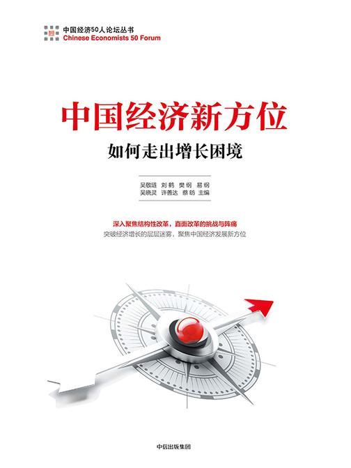 中国经济新方位
