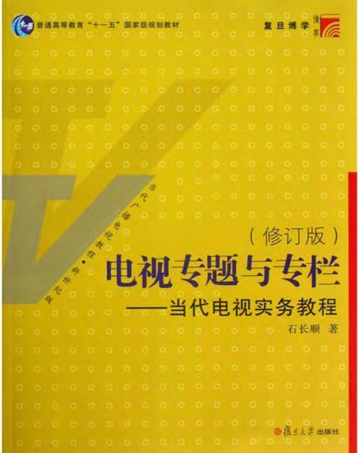 电视专题与专栏——当代电视实务教程(第二版)