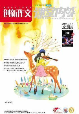 创初2013.11(电子杂志)