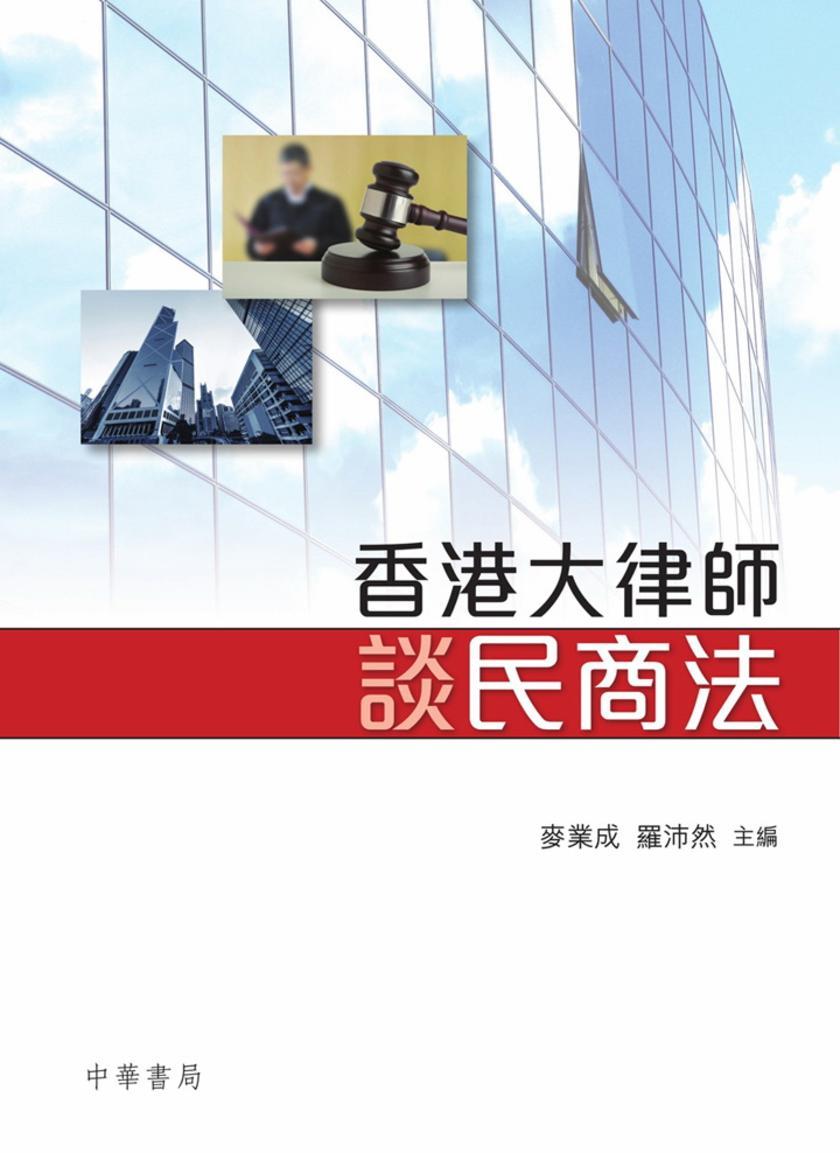 香港大律師談民商法