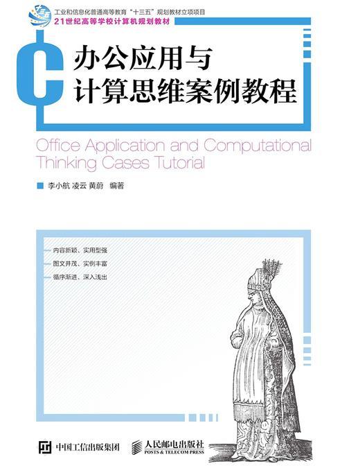 办公应用与计算思维案例教程