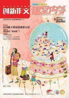创新作文初中版2014-3(电子杂志)(仅适用PC阅读)