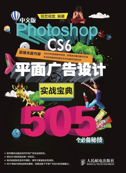 中文版PhotoshopCS6平面广告设计实战宝典505个必备秘技