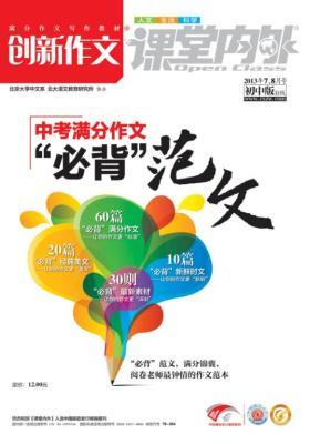 创新作文初中版20137-8(电子杂志)
