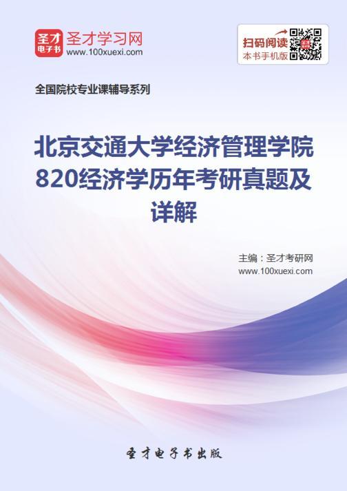 北京交通大学经济管理学院820经济学历年考研真题及详解