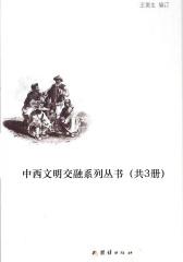 中西文明交融系列丛书(共3册)