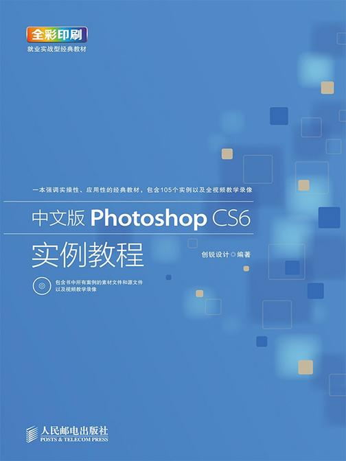 中文版PhotoshopCS6实例教程