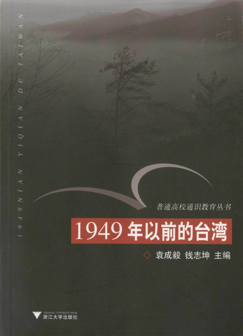 1949年以前的台湾(仅适用PC阅读)