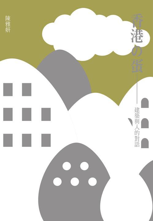 香港之蛋:建築與人的對話