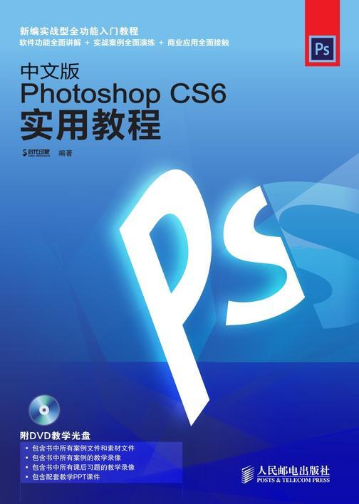 中文版PhotoshopCS6实用教程