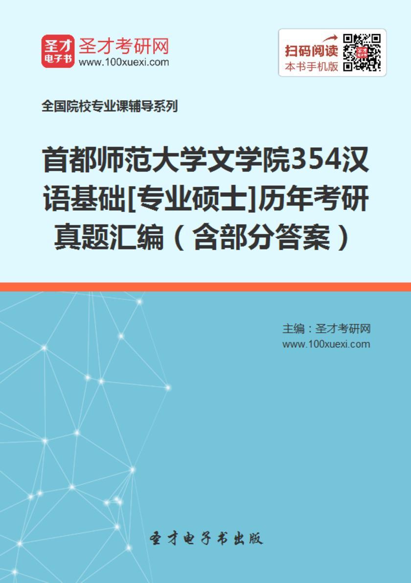 首都师范大学文学院354汉语基础[专业硕士]历年考研真题汇编(含部分答案)