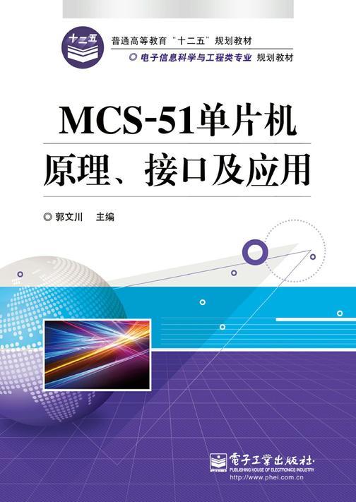 MCS-51单片机原理、接口及应用