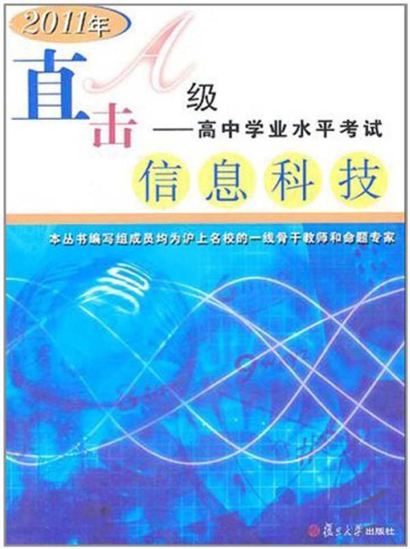 直击A级:高中学业水平考试(信息科技)(仅适用PC阅读)