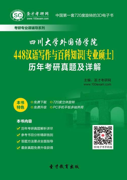 四川大学外国语学院448汉语写作与百科知识[专业硕士]历年考研真题及详解