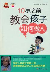 10岁之前教会孩子如何做人-金牌父母系列(试读本)