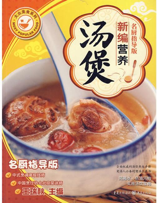 新编营养汤煲(名厨指导版)