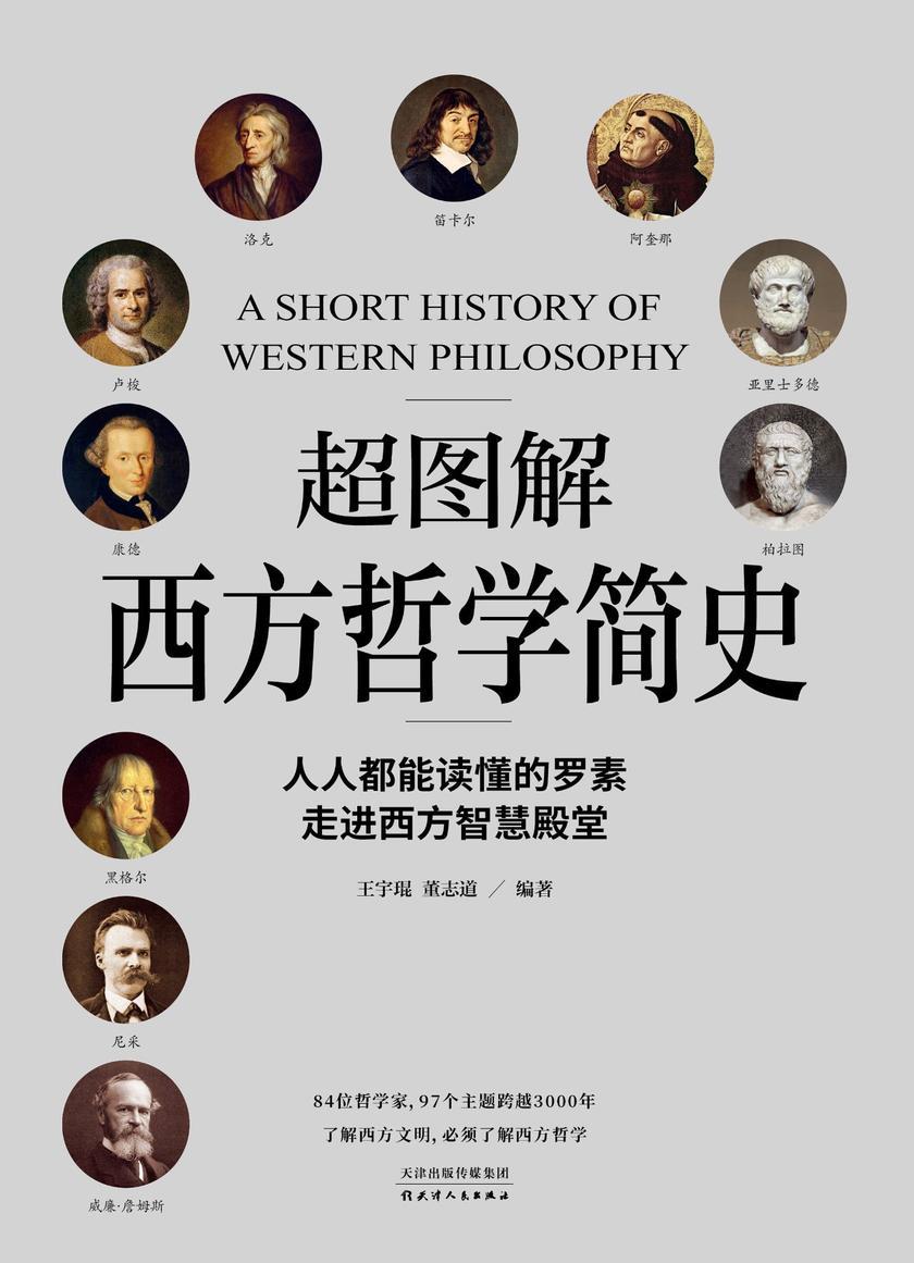 超图解西方哲学简史