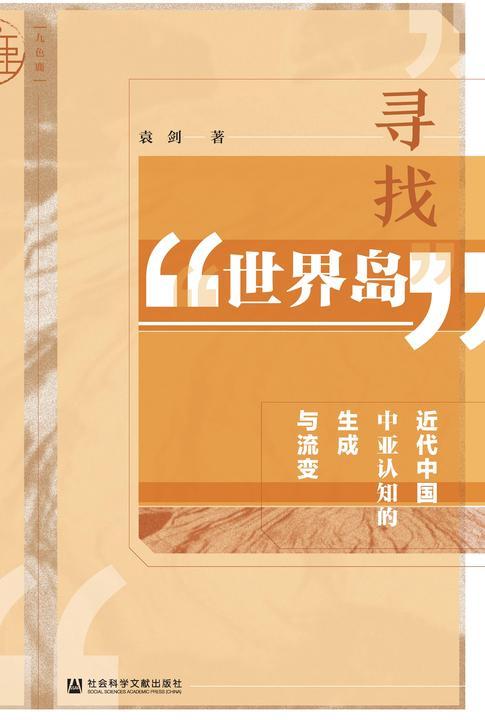 """寻找""""世界岛"""";近代中国中亚认知的生成与流变(九色鹿系列)"""