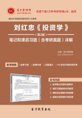 圣才学习网·刘红忠《投资学》(第2版)笔记和课后习题(含考研真题)详解(仅适用PC阅读)