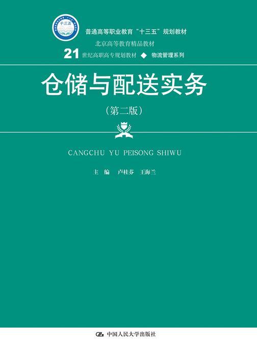 仓储与配送实务(第二版)(21世纪高职高专规划教材·物流管理系列)