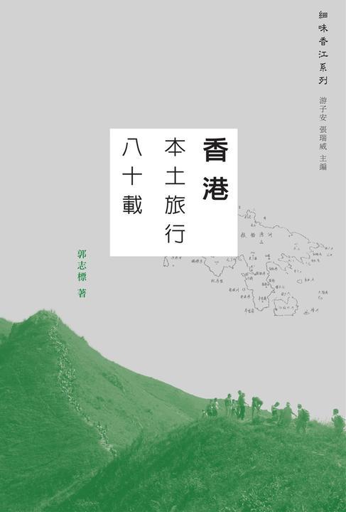 香港本土旅行八十載(仅适用PC阅读)