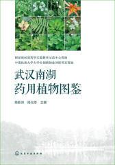 武汉南湖药用植物图鉴
