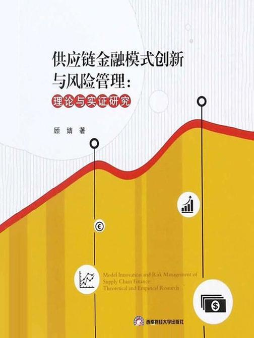 供应链金融模式创新与风险管理:理论与实证研究