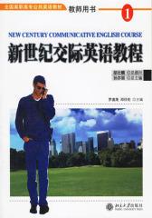 新世纪交际英语教程(1)教师用书(仅适用PC阅读)