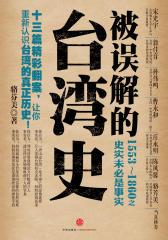 被误解的台湾史:1553-1860之史实未必是事实