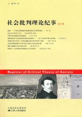 社会批判理论纪事(第4辑)