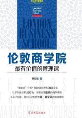伦敦商学院 有价值的管理课(试读本)(仅适用PC阅读)