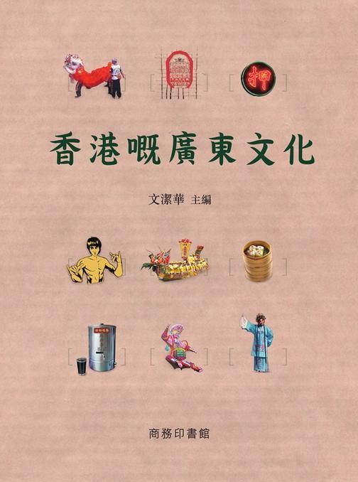 香港嘅廣東文化