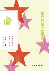 抗日英雄小故事:王二小、王璞、海娃、张嘎子