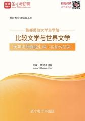 首都师范大学文学院比较文学与世界文学历年考研真题汇编(含部分答案)