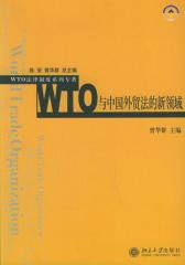 WTO与中国外贸法的新领域