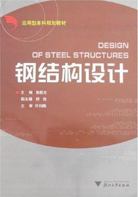 钢结构设计(仅适用PC阅读)