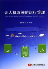 无人机系统的运行管理(试读本)