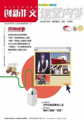 创新作文高中版2014-3(电子杂志)(仅适用PC阅读)
