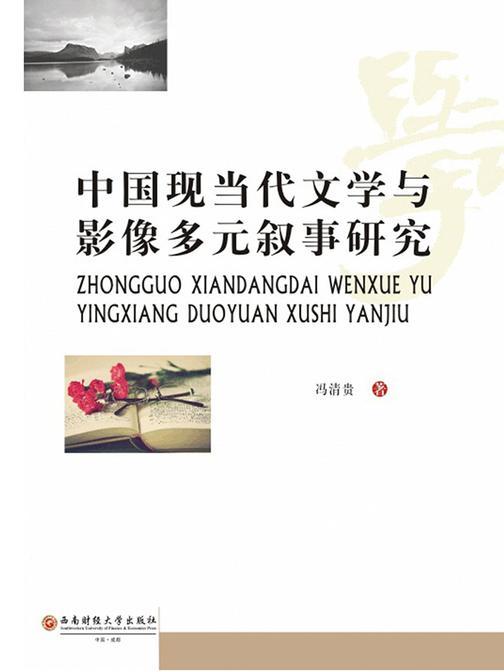中国现当代文学与影像多元叙事研究