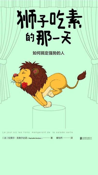 狮子吃素的那一天:如何搞定强势的人(法国百万畅销书作家拉斐尔·吉奥尔达诺力作!法国出版3个月,狂销20万册。写给每个在工作和生活中备受压抑的小绵羊)